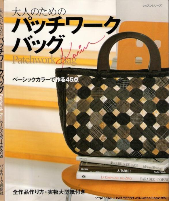 Japan Bags KARIN (587x700, 306Kb)