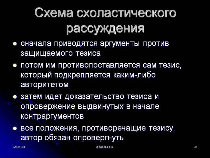 0031-031-Skhema-skholasticheskogo-rassuzhdenija (700x525, 50Kb)