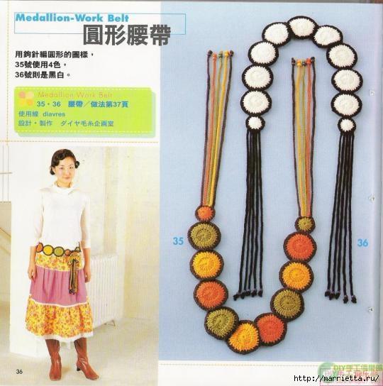 Вязание крючком. ПОЯСА (5) (540x544, 149Kb)