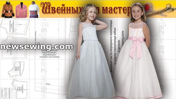 Детские платья с пышными юбками выкройка