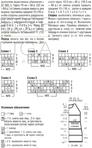 Превью mini-plat2 (393x634, 180Kb)