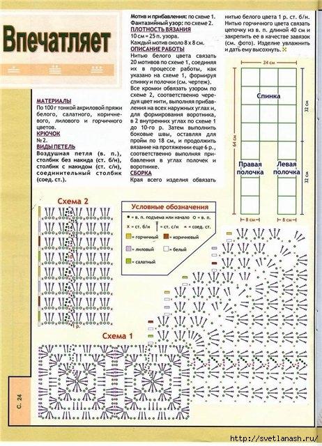 жжж1 (462x640, 264Kb)
