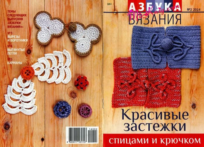 4880208_MirKnig_com__Krasivie_zastyojki_Page_01 (700x502, 368Kb)