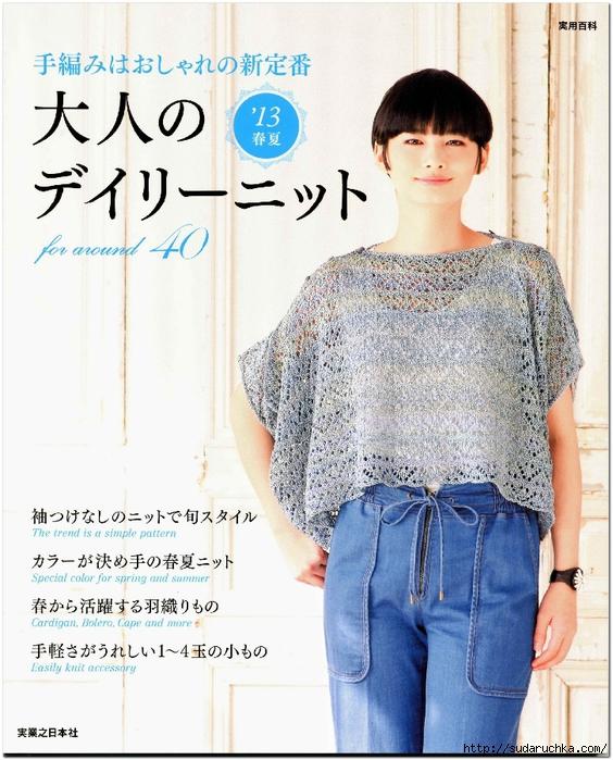 Crochet new standard_1 (564x700, 325Kb)
