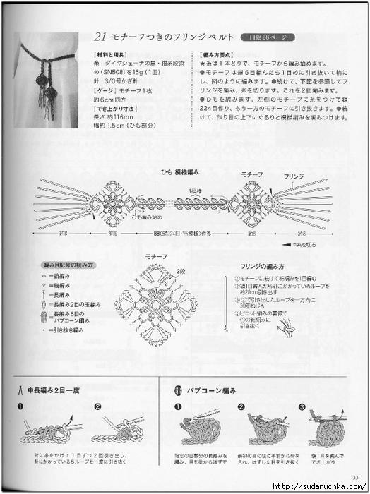 Crochet new standard_32 (524x700, 239Kb)