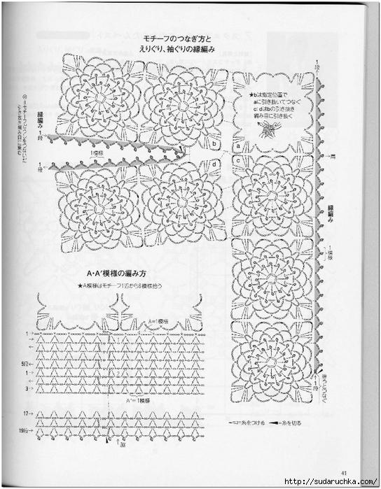 Crochet new standard_40 (544x700, 299Kb)