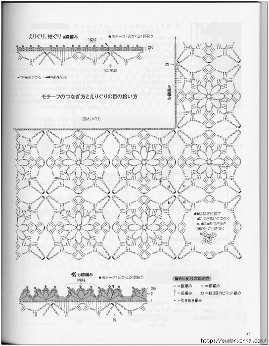 Crochet new standard_42 (544x700, 284Kb)
