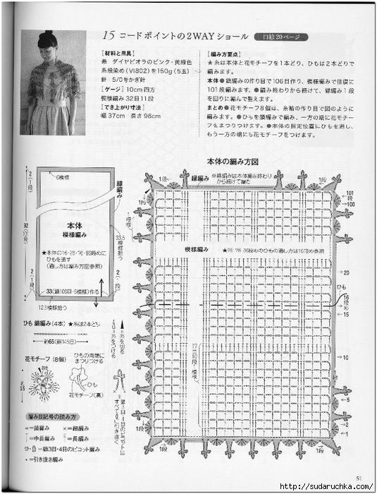 Crochet new standard_49 (535x700, 300Kb)