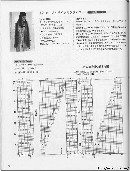 Crochet new standard_52 (535x700, 269Kb)