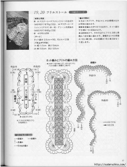 Crochet new standard_55 (535x700, 266Kb)