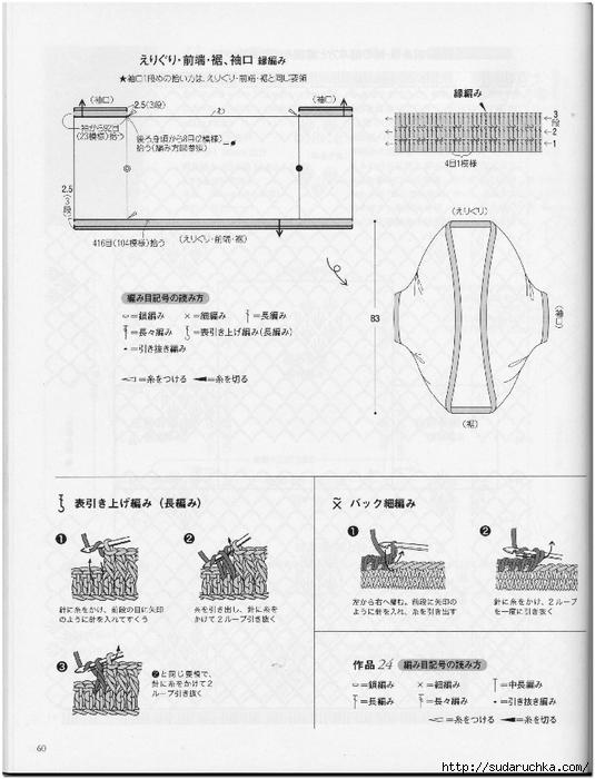 Crochet new standard_58 (535x700, 225Kb)