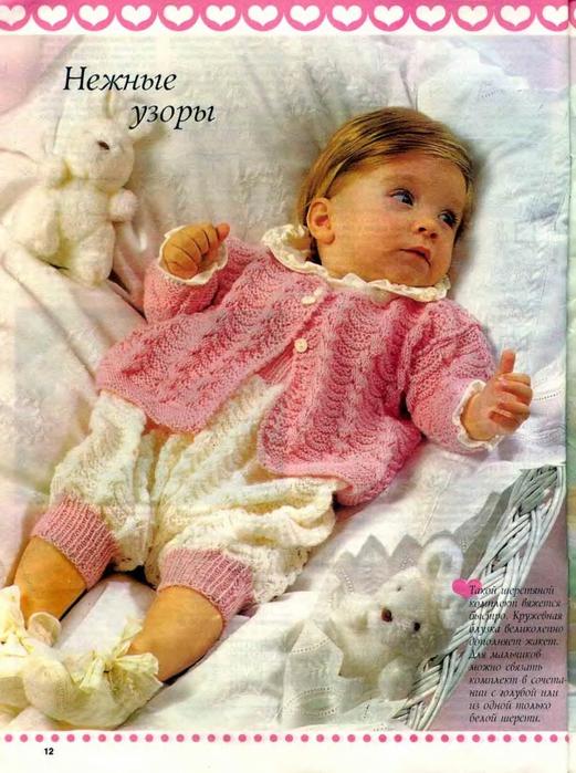 5200887_Lapushka199603_page11 (521x700, 298Kb)