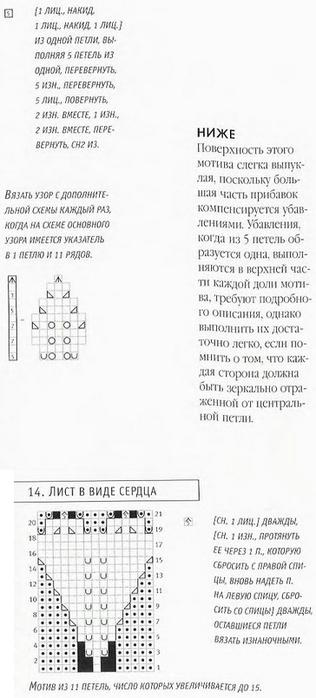 uzor-loza2 (316x700, 116Kb)