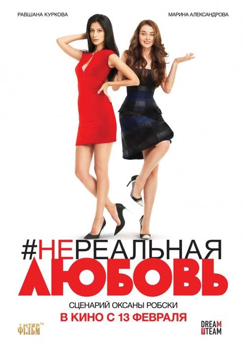 нереальная любовь/4552399_film_nerealnaya_lubov_posteri (494x700, 169Kb)