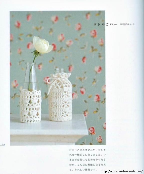 Вязание крючком. Вазочки и сумочка для бутылки (1) (578x700, 214Kb)