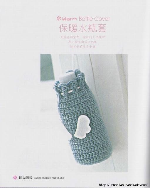 Вязание крючком. Вазочки и сумочка для бутылки (3) (511x640, 125Kb)