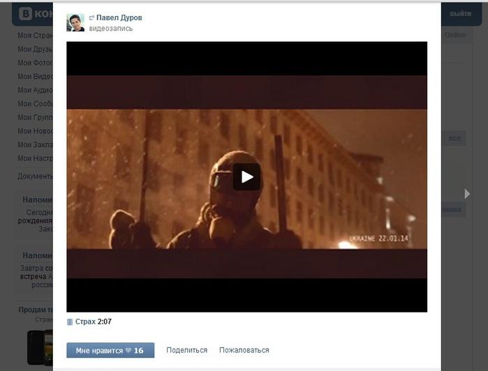 ПАВЕЛ_ДУРОВ_С_НАМИ! (700x532, 57Kb)