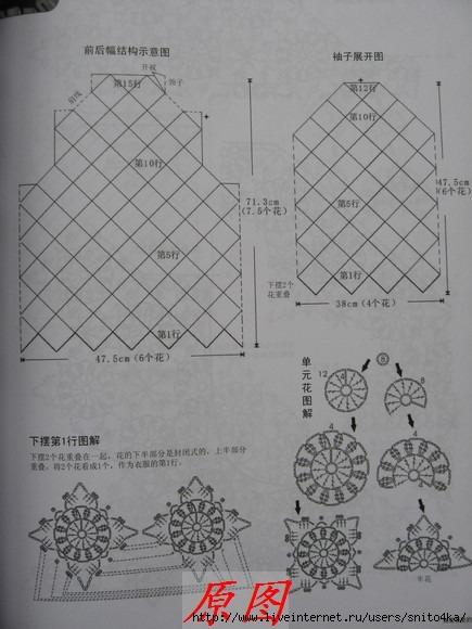 Ажурный свитерок схема сборки (435x580, 146Kb)