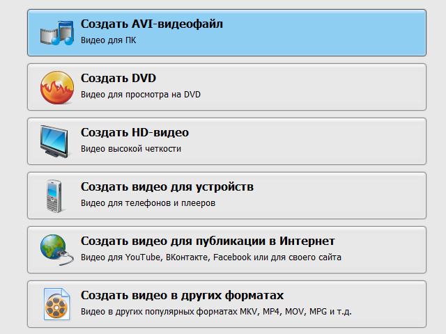 редактор видеомонтаж/4171694_domashnii_videoredaktor_1 (640x480, 98Kb)