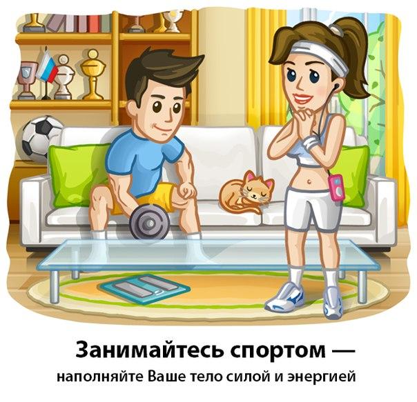 занимайтесь спортом (604x583, 80Kb)