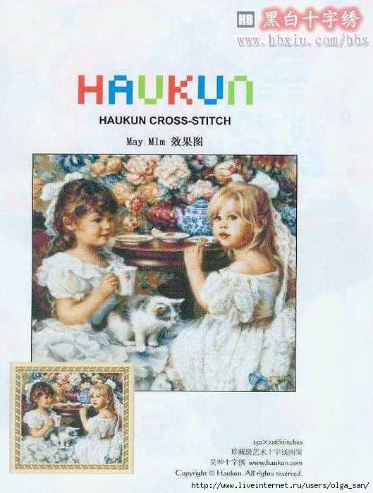 HAUKUN -Чаепитие (529x700, 142Kb)