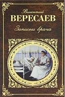 4199004_Vikentij_Veresaev__Zapiski_vracha (134x200, 20Kb)