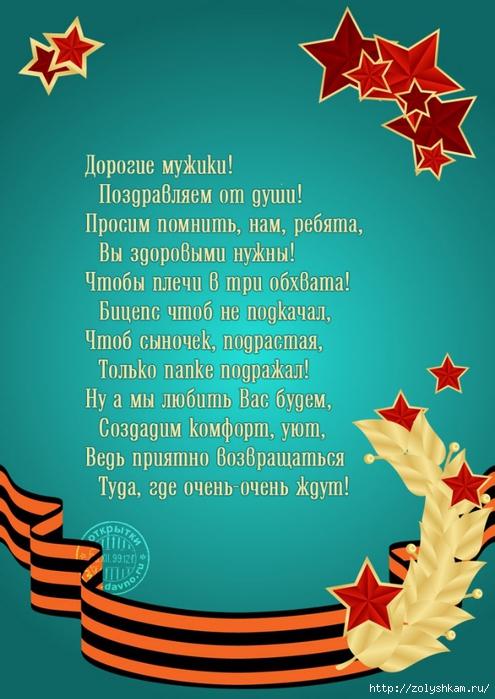 23fevralya-306 (495x700, 245Kb)