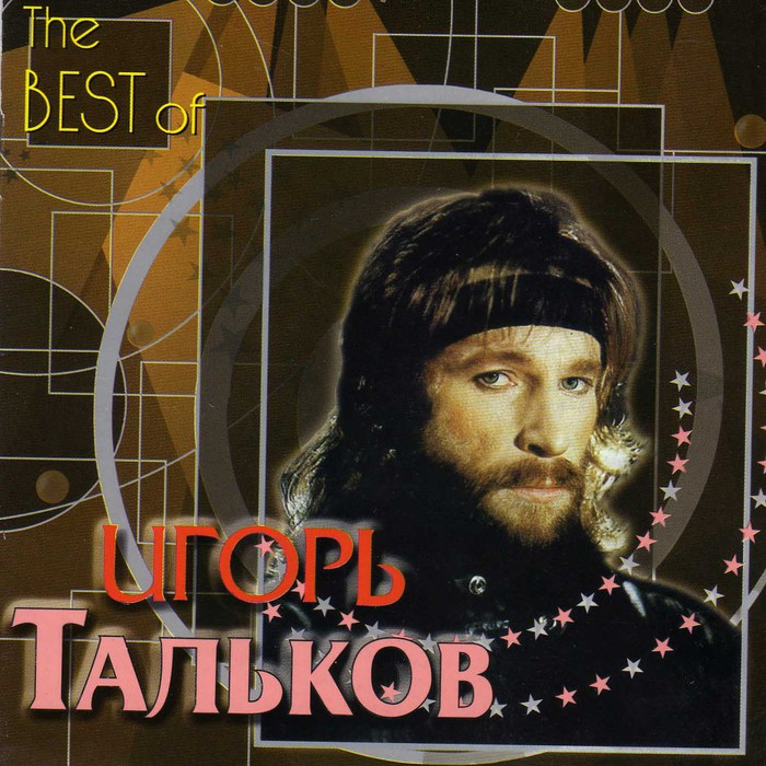 тальков (700x700, 137Kb)
