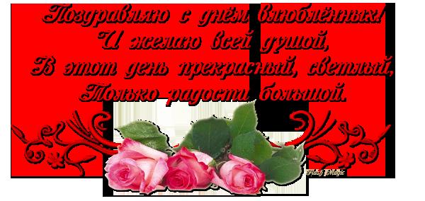 стихи валентинка (600x284, 158Kb)