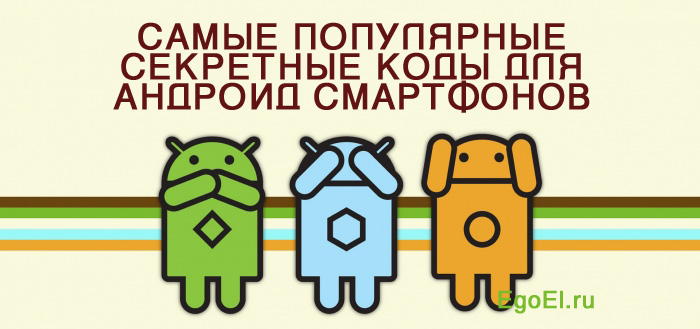 android (700x329, 75Kb)