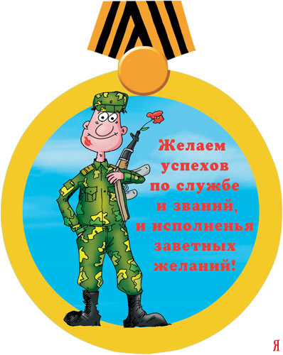Поздравление военным мужчинам