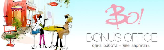 1393154723_Bonus_ofis (698x213, 125Kb)