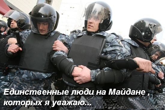БЕРКУТ (550x367, 50Kb)