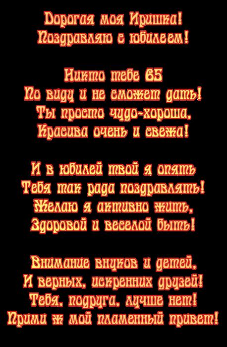 Безимени-1текст (458x700, 255Kb)