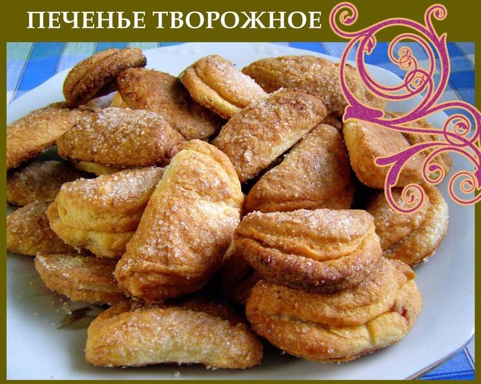 Тертое печенье рецепт фото