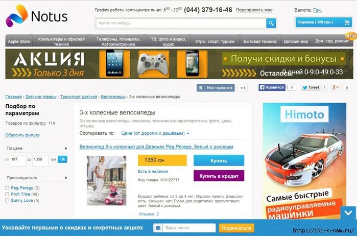 как выбрать велосипед для ребенка. купить велосипед в Украине, в магазине Notus/4682845_ (700x462, 274Kb)