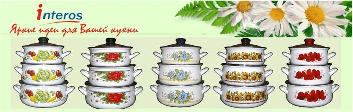 Купить посуду Интерос эмалированные кастрюли,/4682845_INTEROS (700x223, 127Kb)