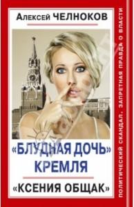 bludnaya-doch-kremlya-kseniya-obschak-194x300 (194x300, 22Kb)