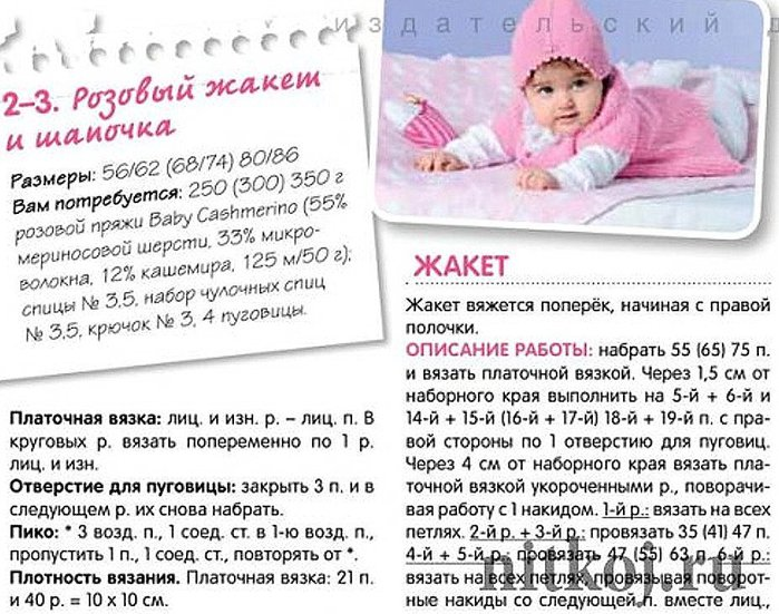 Описание и схемы вязания для грудничков 639