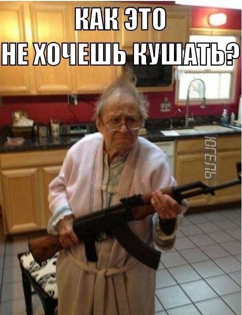 Не расстраивайте бабушку! (495x644, 160Kb)