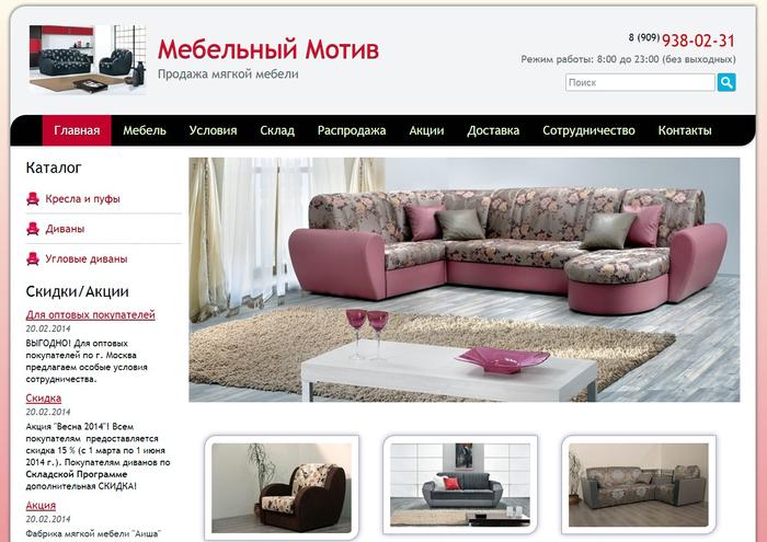 купить заказать мягкую мебель угловые диваны/1393308645_Bezuymyannuyy (700x495, 274Kb)