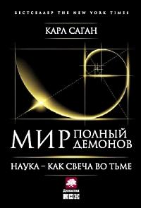 sagan_mir_demonov_300 (1) (200x295, 34Kb)