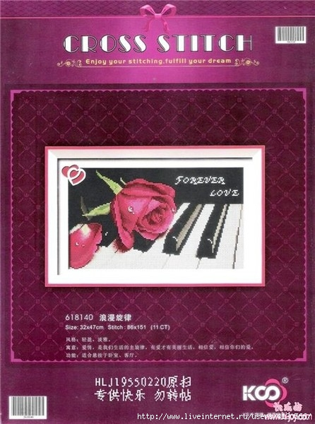 Роза на рояле.