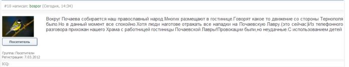 В ПОЧАЕВСКОЙ ЛАВРЕ БЬЮТ В НАБАТ! Штурма нет, но бандиты стягивают свои силы » Москва - Третий Рим (700x135, 48Kb)