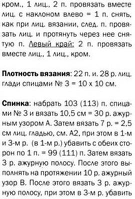 ajur-let-plat2 (270x398, 79Kb)