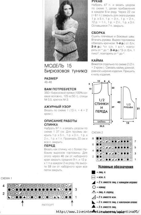 agurnaja-tunika1 (458x700, 162Kb)