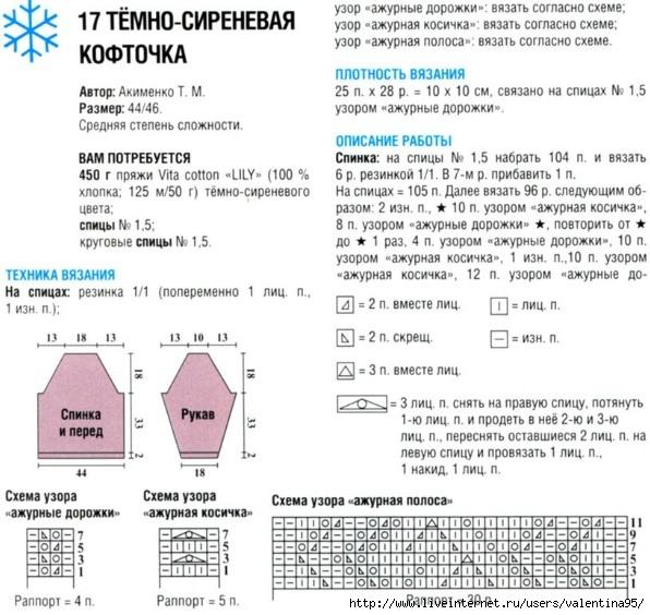 kofta-siren1 (596x564, 209Kb)