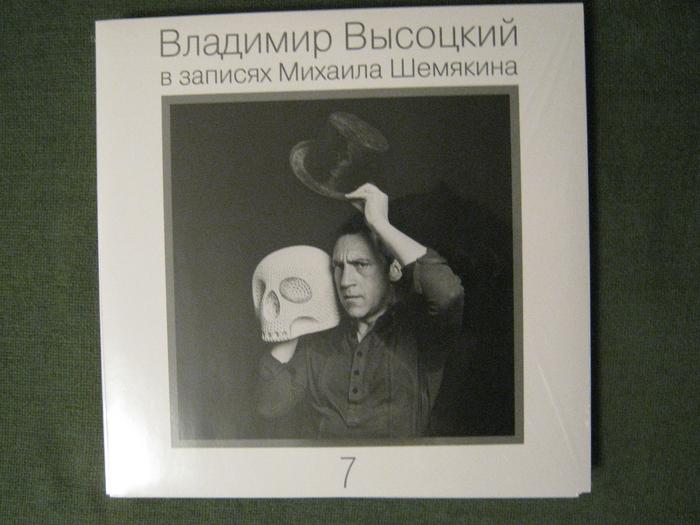 Высоцкий - шемякинская коробка+буклет