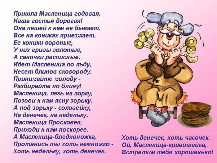 0006-006-Prishla-Maslenitsa-godovaja-Nasha-gostja-dorogaja (700x525, 84Kb)