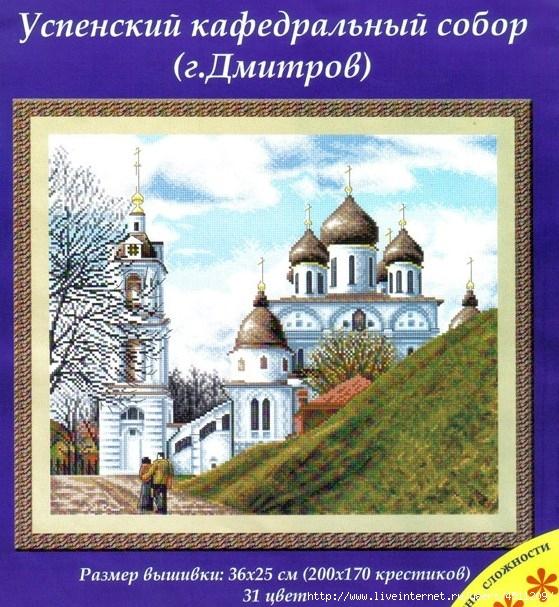 2963930_as-334_uspenskii_kafedralnii_sobor (559x607, 293Kb)